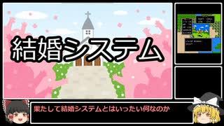 ゆっくりまりさがドラクエ1の疑問を(雑に)答える動画38-6
