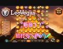 【オンラインカジノ】【レオベガス】GOLDVOLCANO