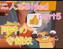 【Biped】二人でBiped!阿吽の守銭奴_part5