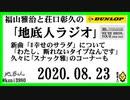 福山雅治と荘口彰久の「地底人ラジオ」  2020.08.23