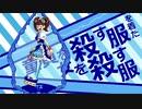 【ひとみに映る影】志多田佳奈「童貞を殺す服を着た女を殺す服」【キャラソン企画①】