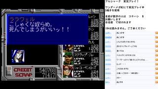 アルシャーク MCD版実況プレイ part27