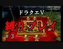 【アルカリ性】26周目だし、縛りプレイで楽しもう!【ドラクエ5シーズン1 Part3】