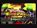 僕のGoogleアカデミア - THE GOOGLE