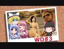 ゆっくりと琴葉姉妹が「WATCH DOGS 2」を、ただただ楽しむ! #3