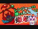 【ドラクエ10】スコルパイドⅢ久々にレンジャーで参戦!【配信カット】