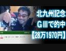 【よっさん】北九州記念GⅢで的中!【28万1970円】
