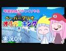 09.琴葉姉妹がゆっくりやる ペーパーマリオ オリガミキング 実況