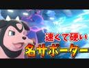 【実況】ポケモン剣盾でたわむれる ころがるママ『ミルタンク』のサポート力!!