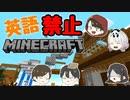 【 Minecraft】英語禁止じゃ会話できないwww #9 【クレクラ】