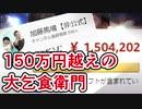 加藤純一をダシに150万以上乞食する衛門現る
