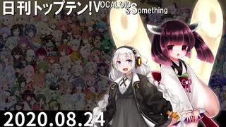 日刊トップテン!VOCALOID&something【日刊ぼかさん2020.08.24】