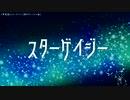 【琴葉茜】スターゲイジー【歌ボオリジナル曲】