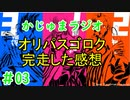 ★遊戯王★まったり雑談。かじゅまラジオ003