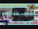 【Euro Truck Simulator 2】故障すら凌駕した現役、ディーラーに突撃