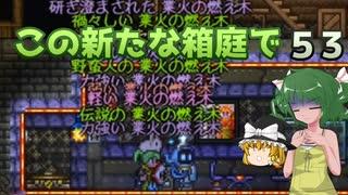 【ゆっくり実況プレイ】この新たな箱庭で part53【Terraria1.4】