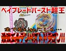 ベイブレードバースト超王~最強王者テンペストドラゴン!!~