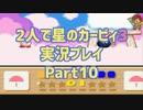 2人で星のカービィ3実況プレイ Part10:倉麻るみ子&山@ぜんまいの人
