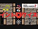 【マリオメーカー2】イントロクイズに挑戦したらあまり曲を知らなくて難問だらけだった