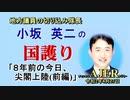 「8年前の今日、尖閣上陸(前編)」(前半)小坂英二 AJER2020.8.27(1)