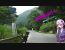 名古屋に行く~【VOICEROID車載】留年学生バイクで行く#5