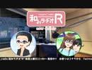 和みラヂオR 第108回 動画版