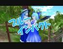 【東方MMD】ブルーインパクト
