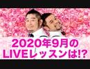 2020年9月のLIVEレッスンは!?
