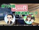 和みラヂオR 第108回 未公開トーク(放送後トーク)