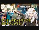 【MTGアリーナ:スタンダード】紲星あかりのゆるマジアリーナ#07【ディミーアゲットマイナス 虐殺リアニメイト】
