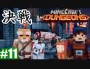 #11-1【姉妹実況】力を合わせてラスボスに挑め!(前編)【Minecraft Dungeons(マインクラフトダンジョンズ)】