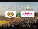 【PCFシーズン5トーナメント】リアル野球BANvsバトルガールハイスクールPart2