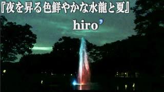 【夏旅曲】夜を昇る色鮮やかな水龍と夏/hiro'【オリジナルインスト動画】
