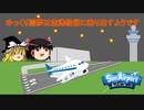 【ゆっくり実況】ゆっくり霊夢は空港経営に乗り出すようです#4