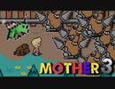 はじめまして『MOTHER3』実況#21【31周年記念】