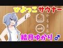ひよっこサウナー結月ゆかり♂のサウナ紹介 #SP(4)【かるまる】