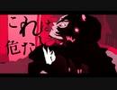 【ニコカラ】 悪い人 / syudou【off vocal】