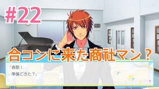 『うたの☆プリンスさまっ♪ Repeat LOVE』実況プレイPart22