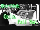 【歌ってみた】Calc.Full Ver.(ボカロ曲)