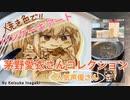 パンケーキアート〜茅野愛衣のキャラといえば?