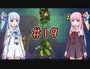 【Dead Cells】琴葉姉妹の死体遊戯 #19