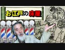 【江戸の文化】様々な役割があった!?江戸時代の床屋に迫ってみる!