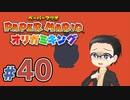 【実況プレイ】ペーパーマリオ ダイフクキング part40