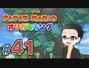 【実況プレイ】ペーパーマリオ ダイフクキング part41