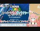 ゆりねのマリオギャラクシー珍プレイ集♪(マリオ編)