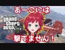 朝日南アカネGTA5まとめ【にじさんじ切り抜き】【GTA5】