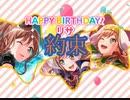 【今井リサ誕生日記念】 約束