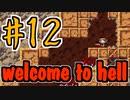 Vtuberになれなかった男の洞窟探検 12歩目