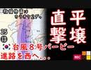やっぱり数字弱いのね... (日本の予報では15㎞/hでした) 【江戸川 media lab HUB】お笑い・面白い・楽しい・真面目な海外時事知的エンタメ