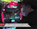 射駒タケシの攻略スロットⅦ #928【無料サンプル】